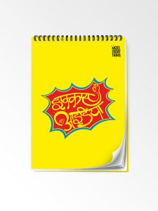 Jhakaas Idea Notepad